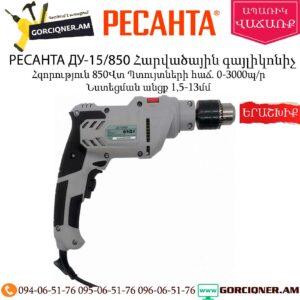 РЕСАНТА ДУ-15/850 Հարվածային գայլիկոնիչ