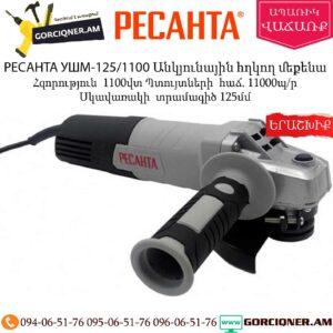 РЕСАНТА УШМ-125/1100 Անկյունային հղկող մեքենա