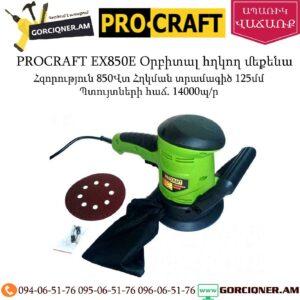 PROCRAFT EX850E Օրբիտալ հղկող մեքենա