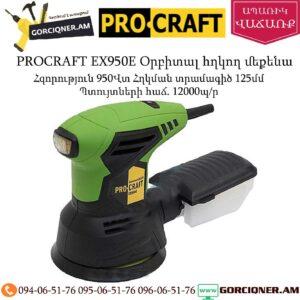 PROCRAFT EX950E Օրբիտալ հղկող մեքենա