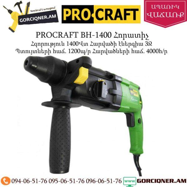 PROCRAFT BH-1400 Հորատիչ 1400Վտ