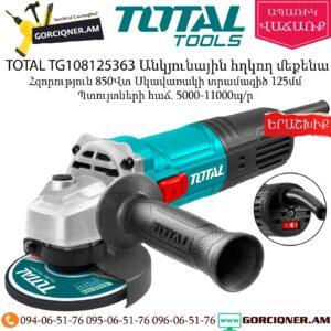 TOTAL TG108125363 Անկյունային հղկող մեքենա