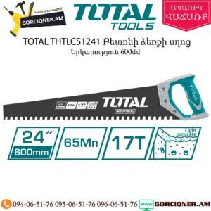 TOTAL THTLCS1241 Բետոնի ձեռքի սղոց