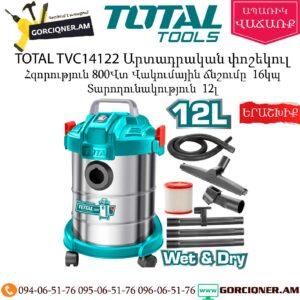 TOTAL TVC14122 Արտադրական փոշեկուլ