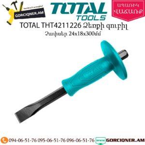 TOTAL THT4211226 Ձեռքի զուբիլ 305մմ