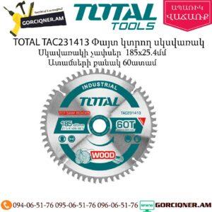 TOTAL TAC231413 Փայտ կտրող սկսվառակ