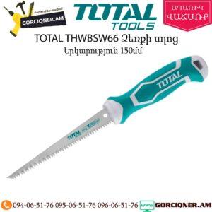 TOTAL THWBSW66 Ձեռքի սղոց 150մմ