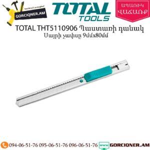 TOTAL THT5110906 Պաստառի դանակ 80մմ