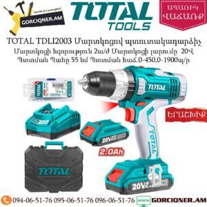 TOTAL TDLI2003 Մարտկոցով պտուտակադարձիչ 20Վ