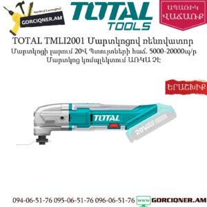 TOTAL TMLI2001 Մարտկոցով ռենովատոր 20Վ