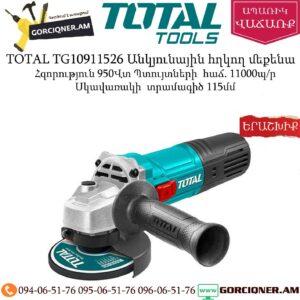 TOTAL TG10911526 Անկյունային հղկող մեքենա