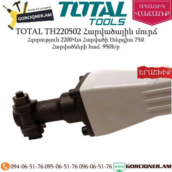 TOTAL TH220502 Հարվածային մուրճ