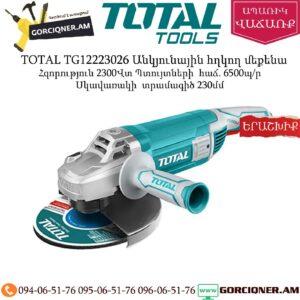 TOTAL TG12223026 Անկյունային հղկող մեքենա