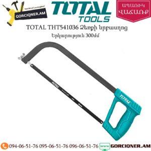 TOTAL THT541036 Ձեռքի նրբասղոց 300մմ