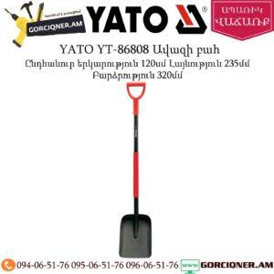 YATO YT-86808 Ավազի բահ 120սմ