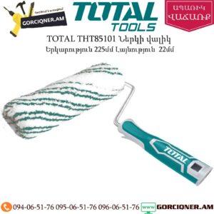 TOTAL THT85101 Ներկի վալիկ