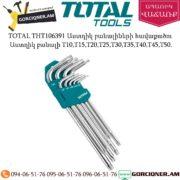 TOTAL THT106391 Աստղիկ բանալիների հավաքածու T10-T50մմ