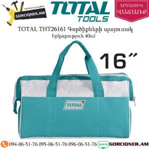 TOTAL THT26161 Գործիքների պայուսակ