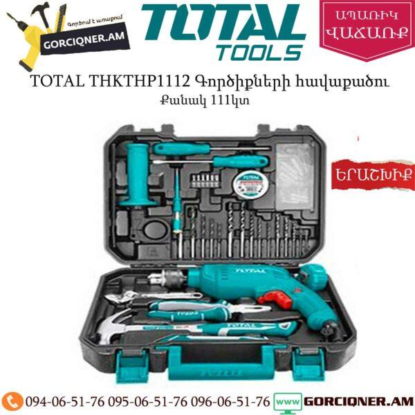 TOTAL THKTHP1112 Գործիքների հավաքածու