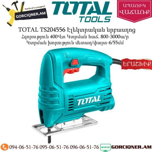 TOTAL TS204556 Էլեկտրական նրբասղոց 400Վտ