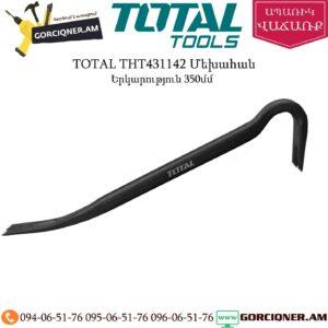 TOTAL THT431142 Մեխահան