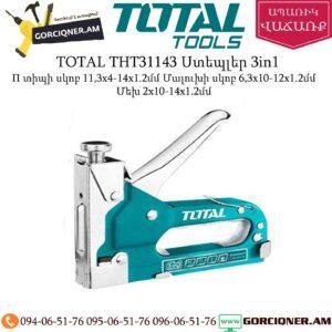 TOTAL THT31143 Ստեպլեր 3in1