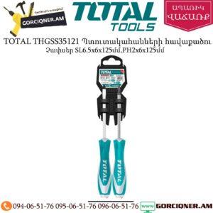 TOTAL THGSS35121 Պտուտակահանների հավաքածու