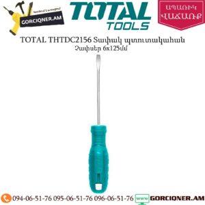 TOTAL THTDC2156 Տափակ պտուտակահան