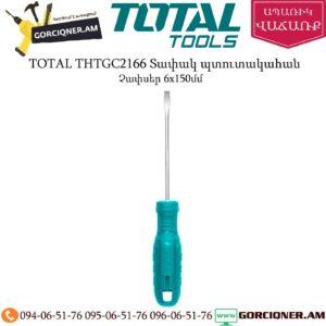 TOTAL THTGC2166 Տափակ պտուտակահան