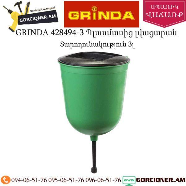 GRINDA 428494-3 Պլասմասից լվացարան