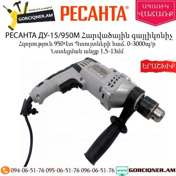 РЕСАНТА ДУ-15/950М Հարվածային գայլիկոնիչ