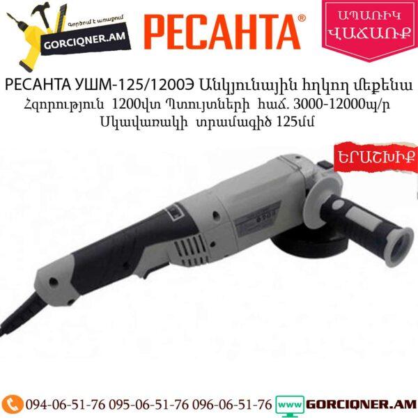 РЕСАНТА УШМ-125/1200Э Անկյունային հղկող մեքենա