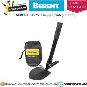 BERENT BT9253 Ծալվող բահ քլունգով