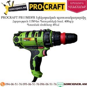 PROCRAFT PB1150DFR Էլեկտրական պտուտակադարձիչ 1150Վտ