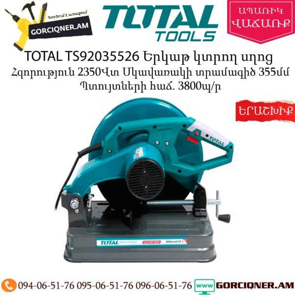 TOTAL TS92035526 Երկաթ կտրող էլեկտրական սղոց