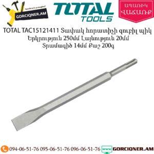 TOTAL TAC15121411 Տափակ հորատիչի զուբիլ պիկ 250մմ SDS+