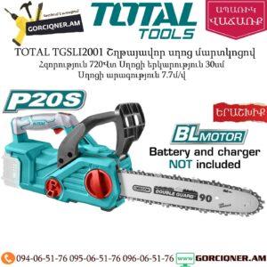 TOTAL TGSLI2001 Շղթայավոր սղոց մարտկոցով