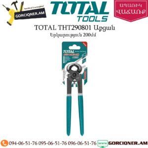 TOTAL THT290801 Աքցան 200մմ