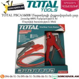 TOTAL PBCA16008 Մեքենայի մարտկոցի լիցքավորման լար