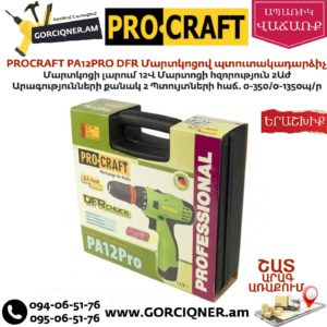 PROCRAFT PA12PRO DFR Մարտկոցով պտուտակադարձիչ 12Վ