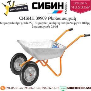 СИБИН 39909 Բեռնասայլակ