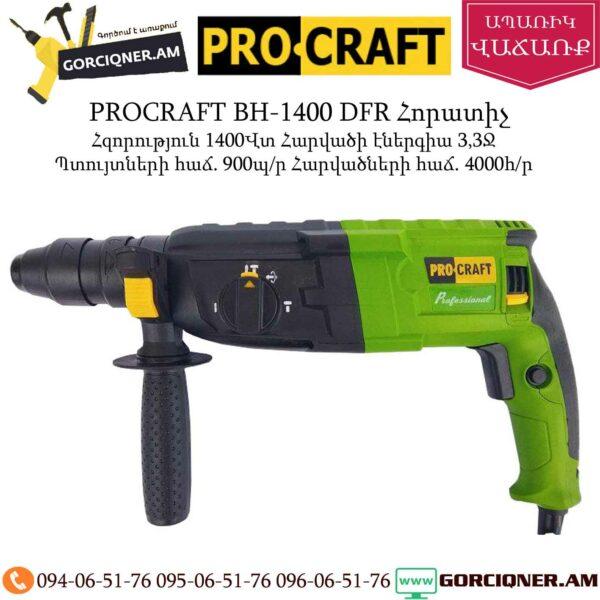 PROCRAFT BH-1400 DFR Հորատիչ 1400Վտ