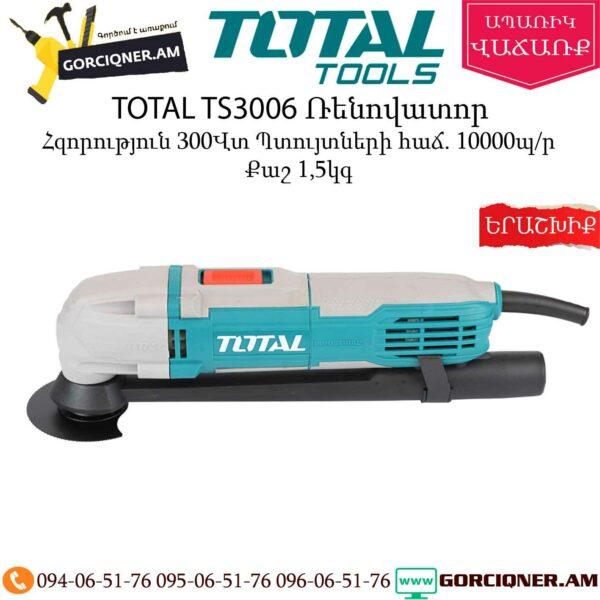 TOTAL TS3006 Ռենովատոր 300ՎտTOTAL TS3006 Ռենովատոր 300Վտ