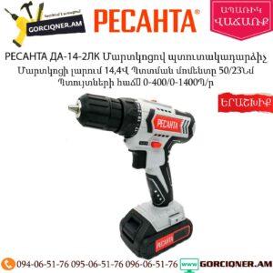 РЕСАНТА ДА-14-2ЛК Պտուտակադարձիչ 14Վ