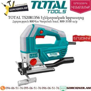 TOTAL TS2081356 Էլեկտրական նրբասղոց