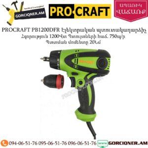 PROCRAFT PB1200DFR Էլեկտրական պտուտակադարձիչ