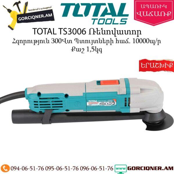TOTAL TS3006 Ռենովատոր 300Վտ
