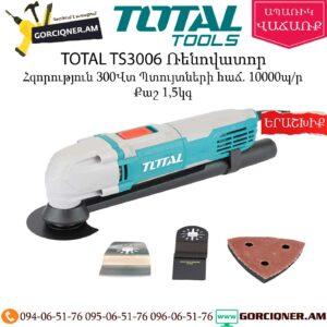 TOTAL TS3006 Բազմաֆունկցիոնալ գործիք ռենովատոր 300ՎՏ