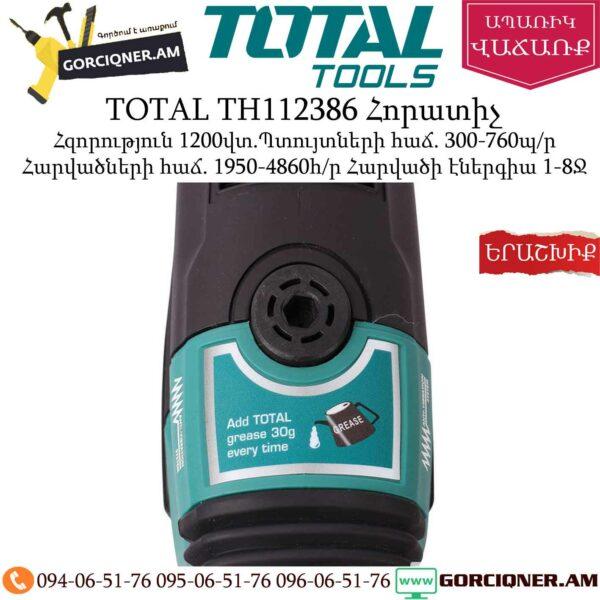 TOTAL TH112386 Հորատիչ 1200Վտ SDS-MAX