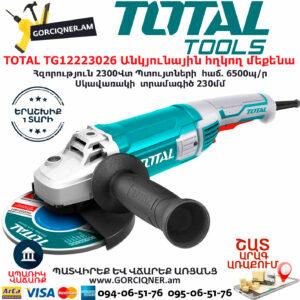 TOTAL TG12223026 Անկյունային հղկող մեքենա ԷԼԵԿՏՐԱԿԱՆ ԳՈՐԾԻՔՆԵՐ